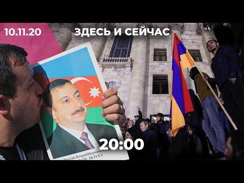 Перемирие: взгляд Армении и Азербайджана / Интервью Тихановской Дождю / В Москве закрывают клубы