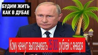 Кому начнут выплачивать 25 000 рублей с января названа категория Правительство готовит сюрприз