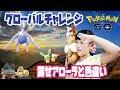 【ポケモンGO】 グローバルチャレンジ アローラ・色違いを探せ?! #105