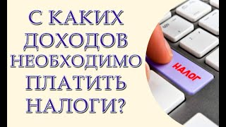 За дополнительные доходы украинцы должны уплатить налоги. Кому и сколько придется заплатить?