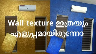 Easy wall texture without tools | കൈ കൊണ്ട് wall texture ചെയ്താലോ....