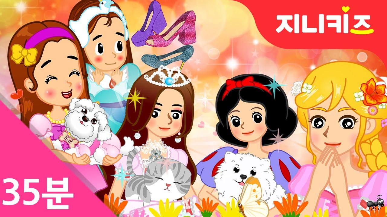 Wannabe Princess ♥ Little Princess Story Compilation | Best Stories for Children ★ Genikids - YouTube
