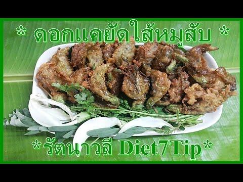 ดอกแคยัดไส้หมูสับชุบแป้งทอดกรอบ(Sesbania Stuffed Minced pork)By รัตนาวลีDiet7Tip