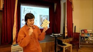 Книги завтрашнего дня. Обзор современной художественной литературы для детей и подростков. Часть 2