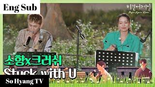 So Hyang (소향) & Crush (크러쉬) - Stuck With U | Begin Again Korea (비긴어게인 코리아)