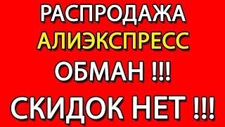 РАСПРОДАЖА АЛИЭКСПРЕСС ОПЯТЬ ОБМАН. СКИДОК НЕТ!!!
