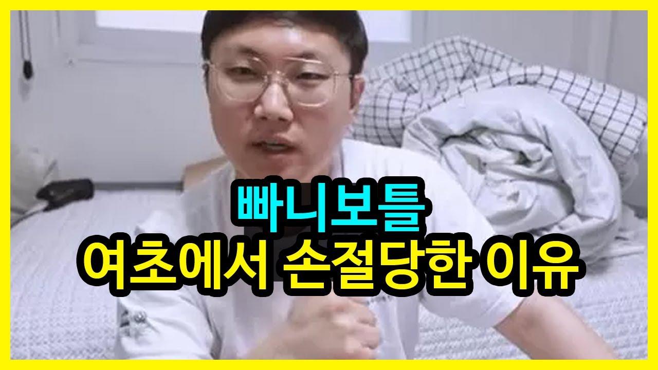 90만 유튜버 논란의 발언
