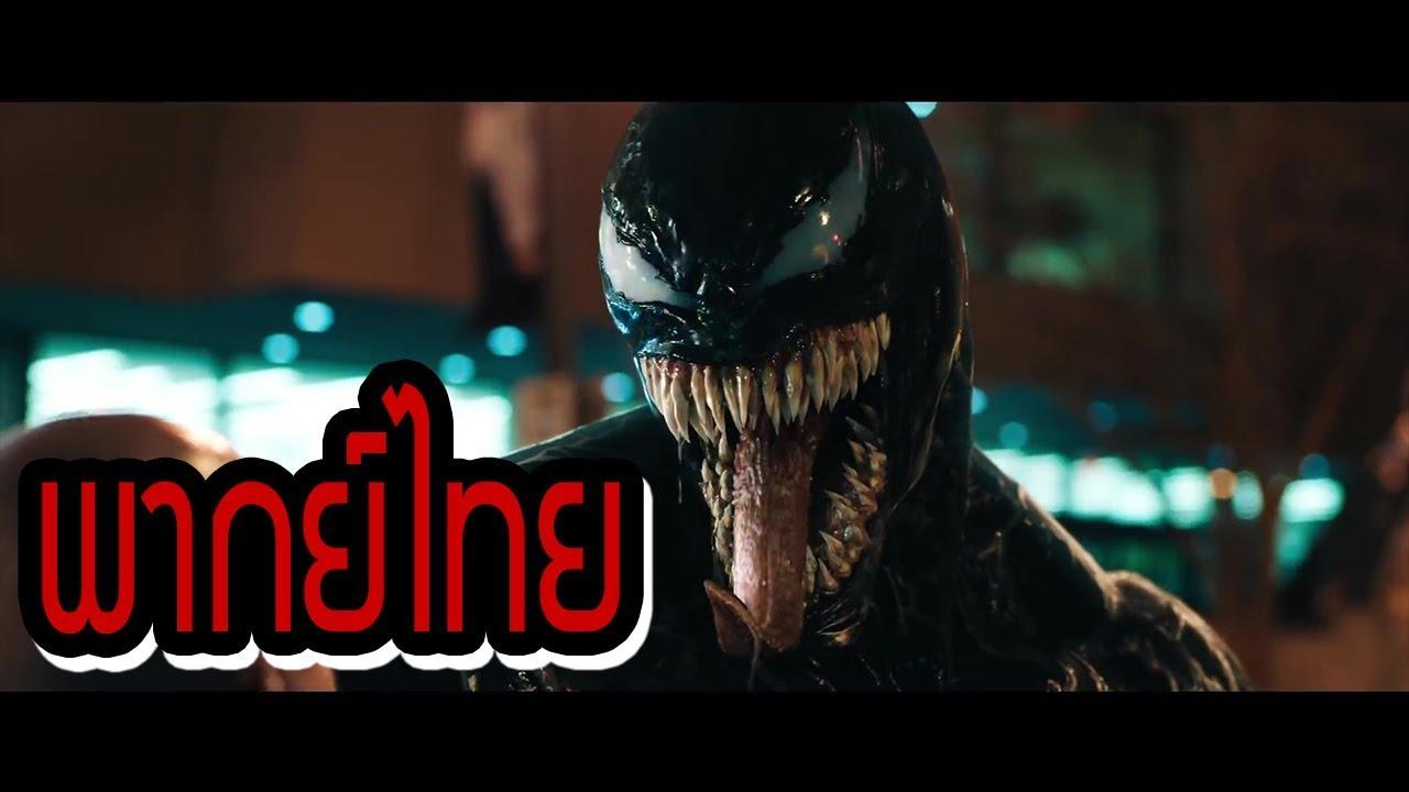 4K 베놈 Venom 2018 x 1600 2160p HDR 5 1 x265 10bit Phun Psyz - 토렌트왈