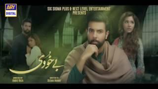 The OST of Bay Khudi - ARY Digital Drama