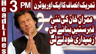 Imran Khan's remarks on feminism draw social media ire - Headlines 3 PM - 18 June - Express News