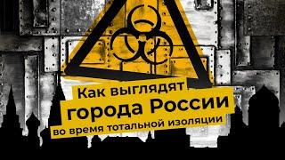 Вымершая Россия: как регионы переживают карантин