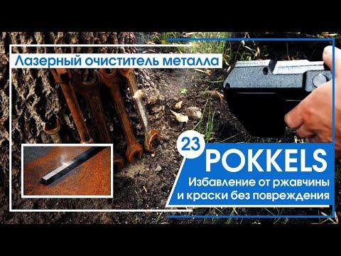 Лазерный очиститель металла. Избавление от ржавчины и краски без повреждения. Оборудование Pokkels.