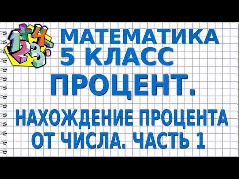 ПРОЦЕНТ. НАХОЖДЕНИЕ ПРОЦЕНТА ОТ ЧИСЛА (ЧАСТЬ 1). Видеоурок | МАТЕМАТИКА 5 класс