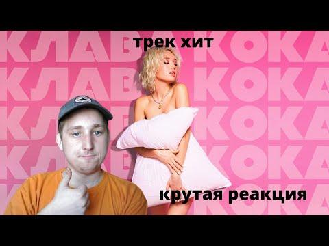 реакция на Клава Кока - Подушка (Lyric video, 2021)