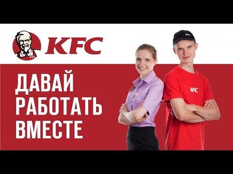 Работа В КФС Ижевск