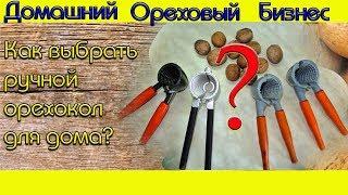 Как выбрать ручной орехокол для дома? /// Обзор щелкунчиков.