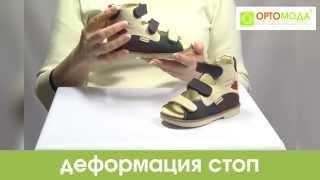 видео Плоско-вальгусная стопа у ребенка: лечение деформации, массаж и ортопедическая обувь