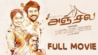 Anjala Tamil Full Movie