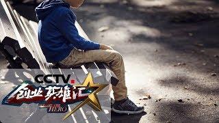 《创业英雄汇》 20190809  CCTV财经