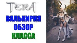 обзор класса ВАЛЬКИРИЯ - TERA Online (Valkyrie)