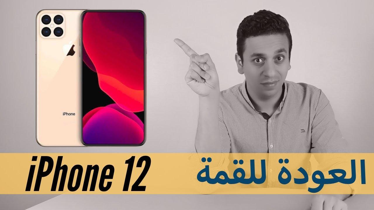 Photo of iPhone 12 | ايفون 12 | الموبايل اللى هيرجع ابل للقمة – ايفون