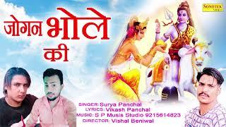 Jogan Bhole Ki | Surya Panchal Sufi , Rohit Rana || Bhole Baba Song || super Hit DJ Song
