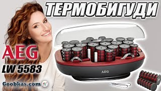 Термобигуди AEG LW 5583