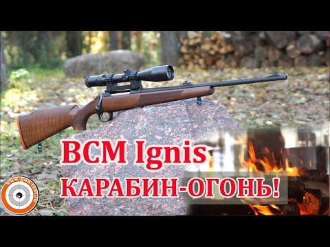Тест BCM Ignis - итальянского карабина