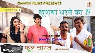 KUNBA DHARME KA|| Episode 4: Battery Full Charge (Holi Part-1)|| Haryanvi Comedy || DAHIYA FILMS