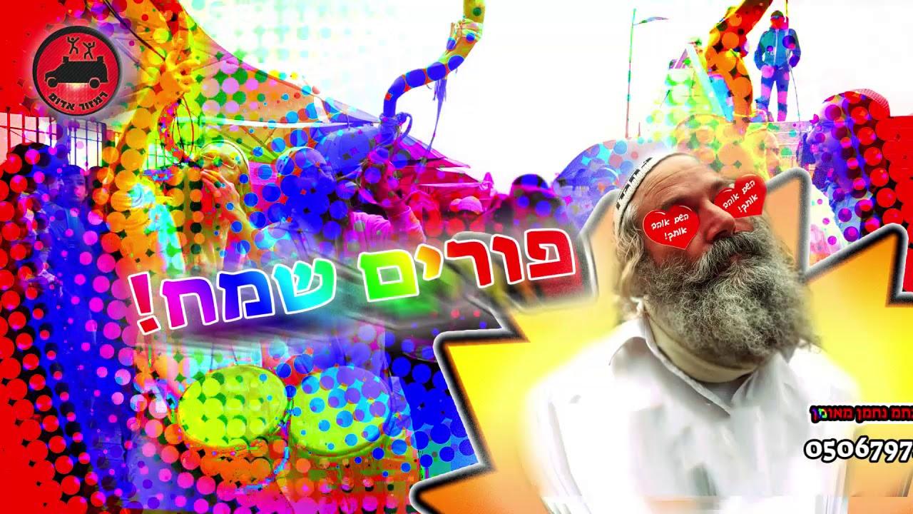 מחרוזת כל שירי פורים  | ישראל דגן - \ נ נח - הרשימה הממלכתית