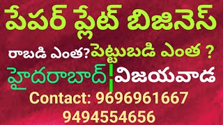 Contact: 9494554656, Paper Plates Making Machines-