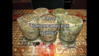 """Салат """"Баклажаны как грибы"""""""