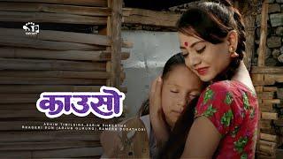 बिहे नगरेकोहरुलाई यो फिलिम हेर्न गाह्रो पर्न सक्छ ! Causo | New Nepali Movie | #Comedy | 2076 |