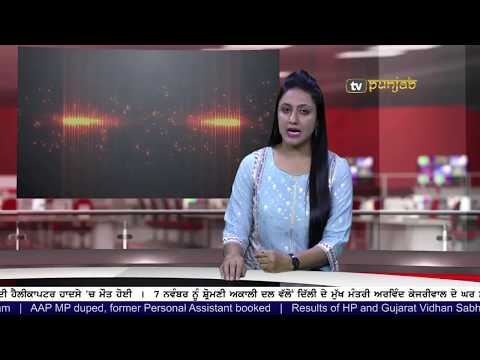 Punjabi NEWS | 06 November 2017 | TV Punjab