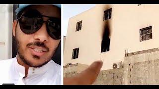 بيت عائلة فيحان احترق | ماتوقعنا الي صار!