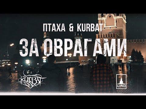 Смотреть клип Птаха & Kurbat - За Оврагами