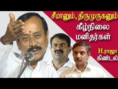 h raja speech on seeman and thirumurugan gandhi tamil news,tamil live news,news in tamil, redpix