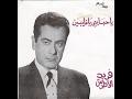 مجموعة كبيرة من أروع واجمل الأغاني الموسيقار فريد الأطرش ❤❤ The Best Love Songs Of Farid Al Atrash