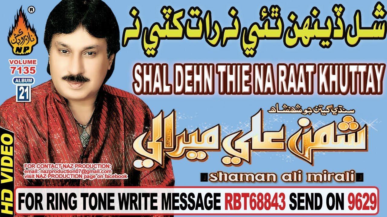 Download NEW SINDHI SONG SHAL DEHN THIE NA RAAT KKHUTTAY BY SHAMAN ALI MIRALI NEW ALBUM 21 VOLUME 7135 2018