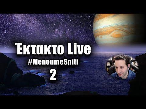 Έκτακτο live: οι παρατηρήσεις που άλλαξαν την ιστορία της ανθρωπότητας   Astronio Live (#7)