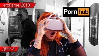 Грудь на весь экран!!! Чем PornHub удивил сексшоперов Но Табу на выставке eroFame-2018?