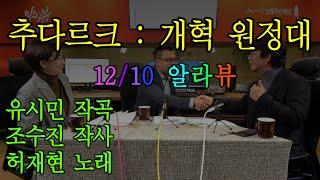 [알릴레오 라이브 10회] 추다르크 : 개혁 원정대 (19.12.10)