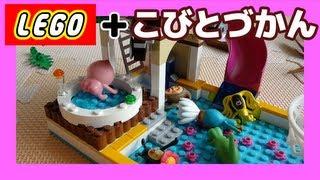 レゴとこびとづかんのコラボ遊び playing with lego and kobito dukan
