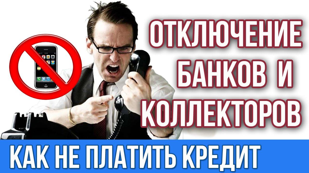 Платить банку или коллекторам сайт долгов судебных приставов россии