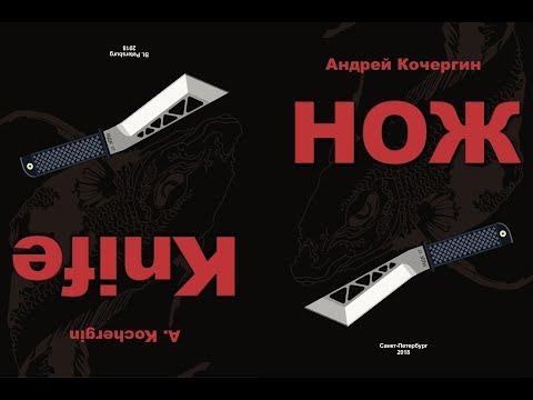 """Видео-иллюстрации к книге """"Нож"""" (KNIFE)"""