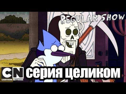 Обычный мультик | Точно в восемь (серия целиком) | Cartoon Network