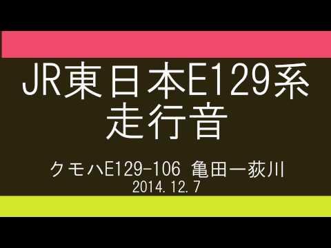【高音質・100km/h走行】E129系走行音 クモハE129-106 亀田-荻川