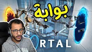 بورتل | لعبة البوابات الغريبة مع أغبى اثنين! Portal 2