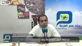 مصر العربية | نجم الزمالك: الإخوان خلصوا على ابو تريكة