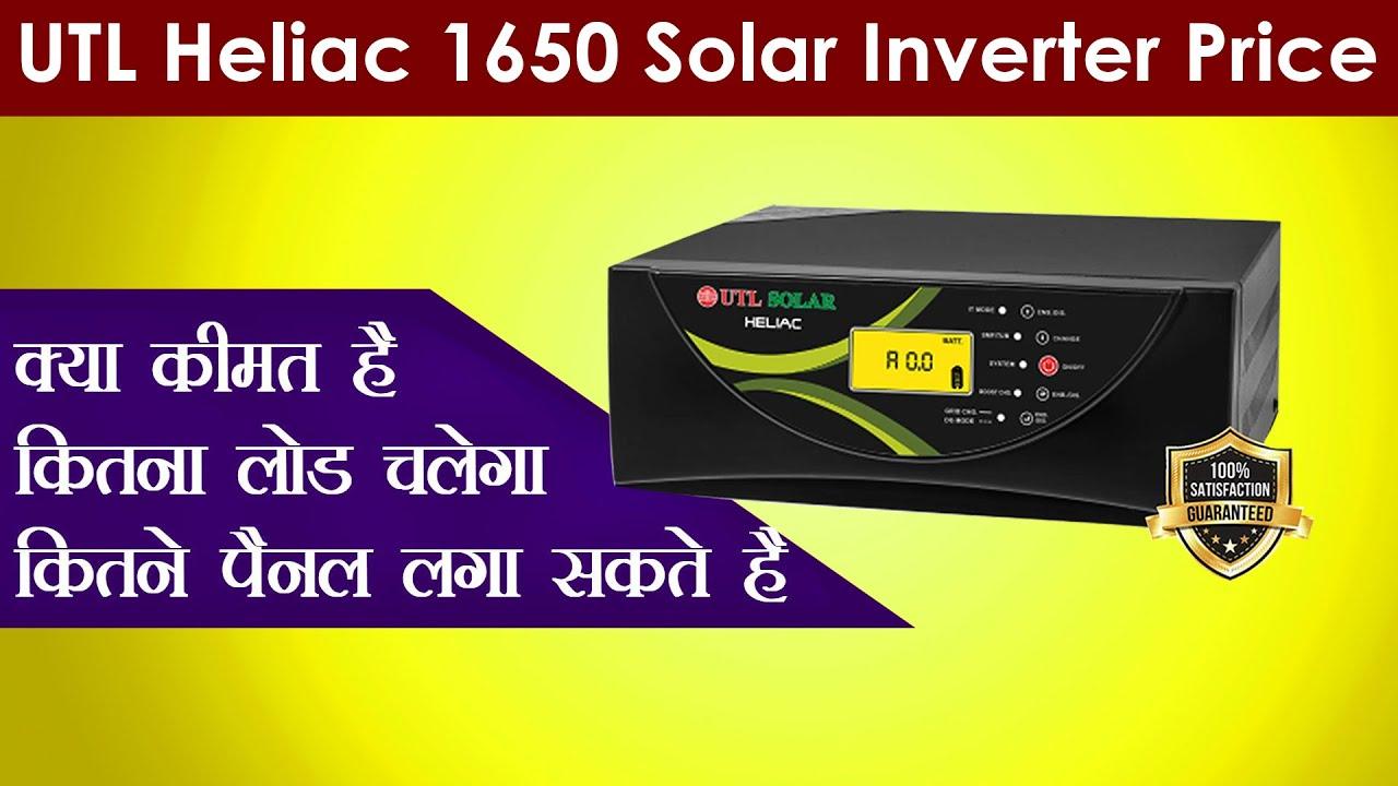 Utl Heliac 1650 Solar Pcu Inverter Price Features Youtube